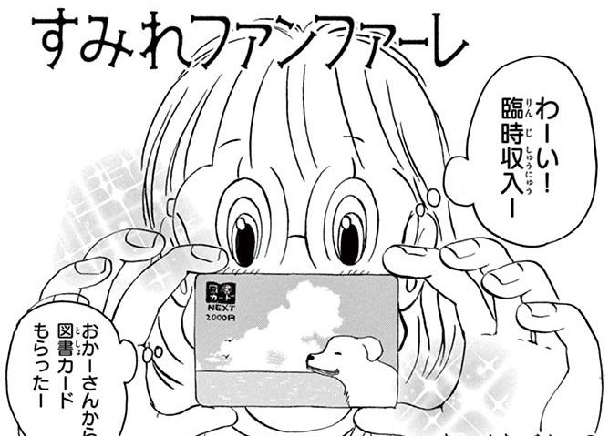 『すみれファンファーレ』 番外編 ~すみれちゃんと本屋さん