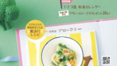 野菜好きになる魔法のレシピ「ブロッコリーと卵のポテトサラダ」【別冊ふろく「café BB」5月号】