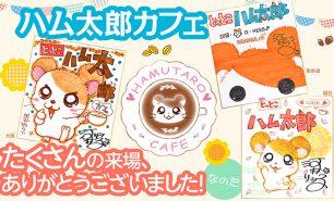 ハム太郎カフェが大好評のうちに終了! 河井リツ子先生の色紙を公開
