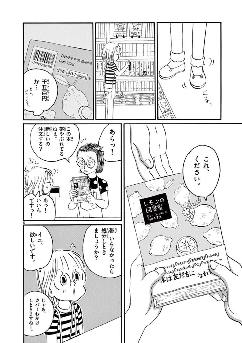 『すみれファンファーレ』 番外編 ~すみれちゃんと本屋さん 6コマ目