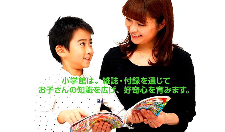 学館は、雑誌・付録を通じて、お子さんの知識を広げ、好奇心を育みます。