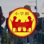 """今年の『小学一年生』CMソング """"ピッカピカの一年生♪""""の声は、平井大さんだった!"""