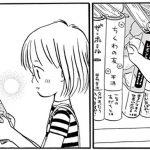 『すみれファンファーレ』2年ぶりの新作に登場する本は、実在する小説だった
