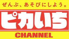 『小学一年生』ブランドの公式YouTubeチャンネル、「ピカいち CHANNEL」が誕生!!