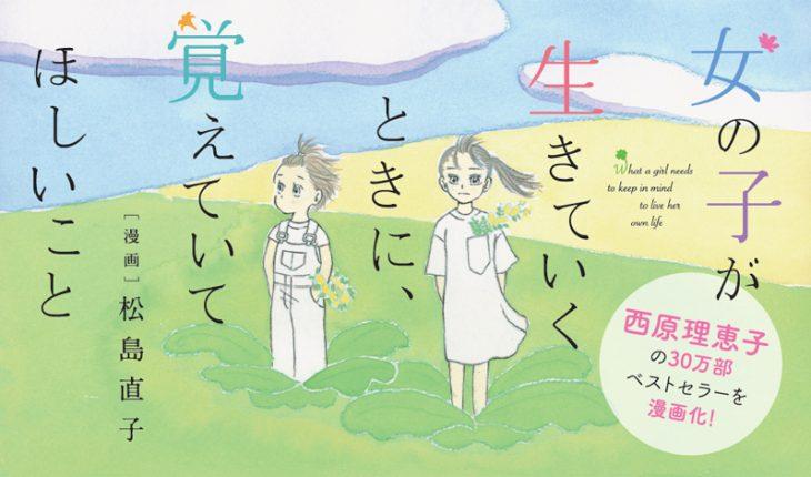 西原理恵子のベストセラー『女の子が生きていくときに、覚えていてほしいこと』初の漫画化!