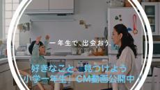 大注目の4月号発売に合わせて『小学一年生』のCM動画が公開