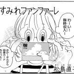 人気漫画『すみれファンファーレ』2年ぶりの新作公開! 作者からのメッセージも