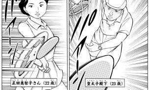 背筋がピン!と伸びそう…まんがで読む、天皇陛下のプロポーズ秘話! 小学館キッズパークで第5話公開中