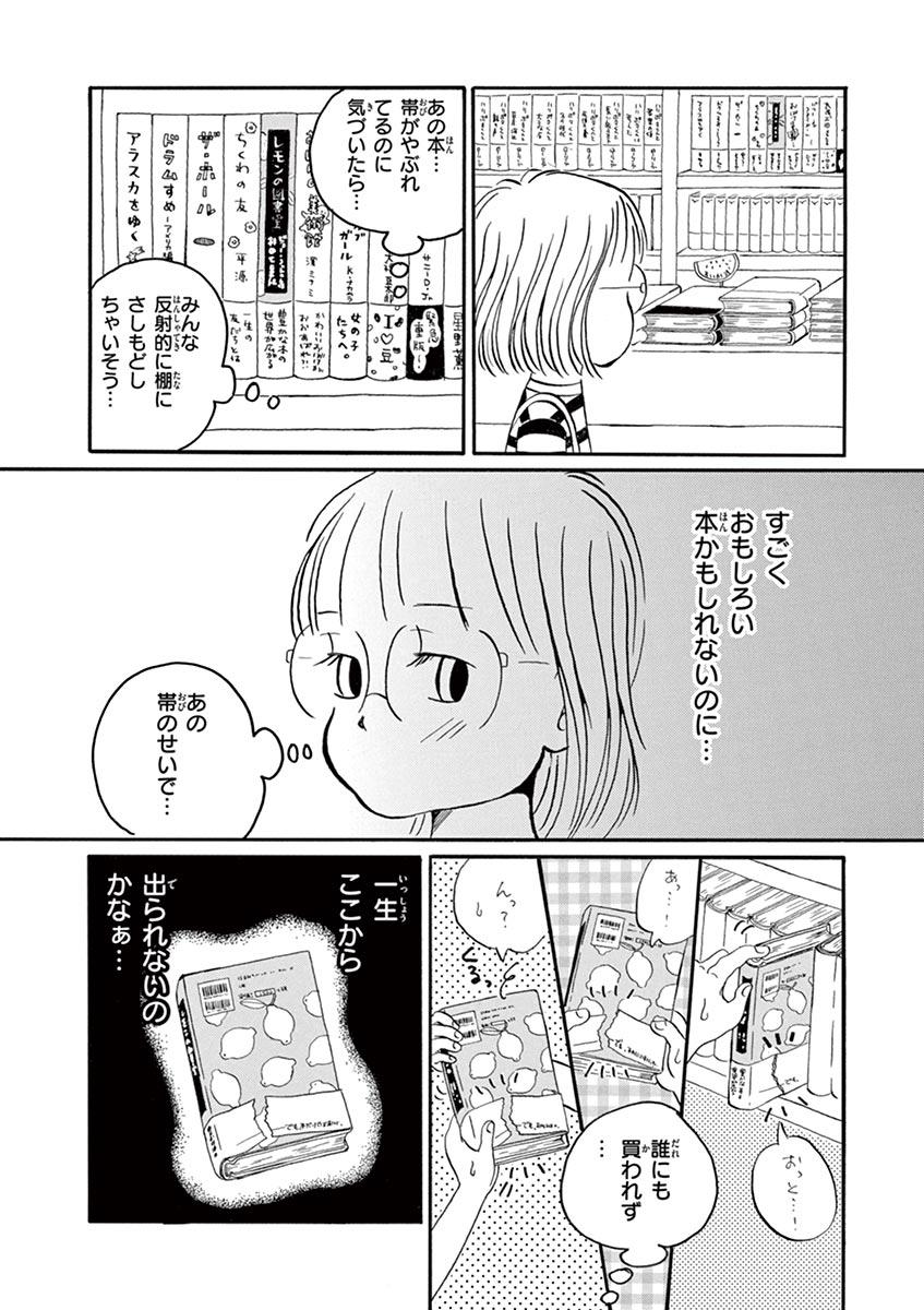 『すみれファンファーレ』 番外編 ~すみれちゃんと本屋さん 4コマ目