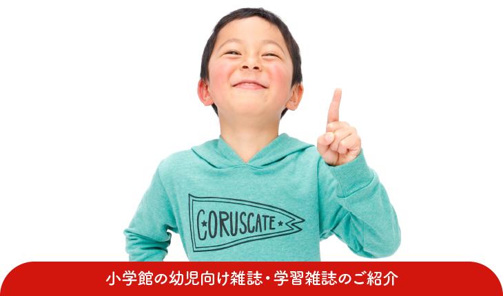 小学館の幼児向け雑誌・学習雑誌のご紹介