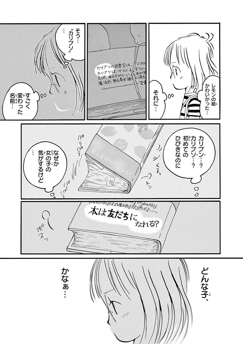 『すみれファンファーレ』 番外編 ~すみれちゃんと本屋さん 5コマ目