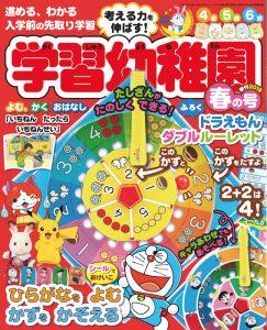 『入学準備 小学一年生』 2019年春の号 好評発売中