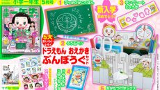 『小学一年生』5月号はにんきものになれる大特集! ふろくはおえかきぶんぼうぐセット!