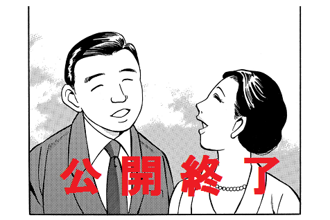 第5話 世紀の結婚 【公開終了しました】