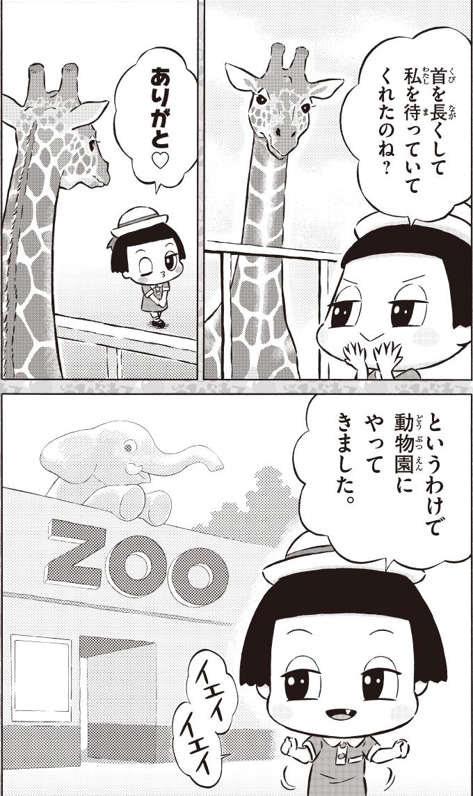まんが『チコちゃんに叱られる!』 動物園で叱られる! 2コマ目