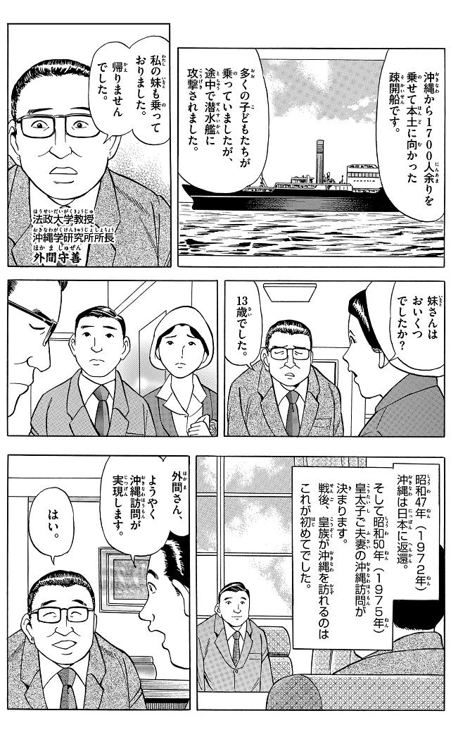 第6話 沖縄へ寄せる心 3コマ目