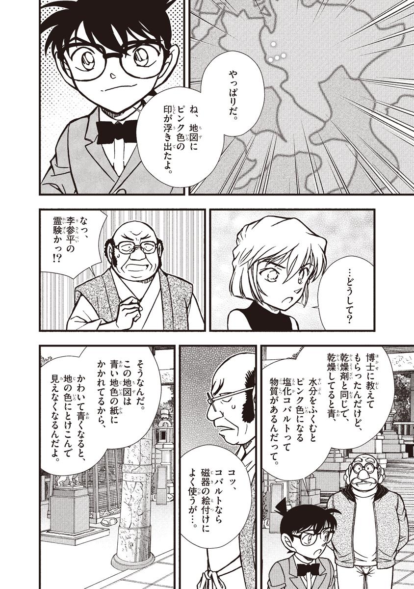 名探偵コナン 推理ファイル「九州地方の謎」 10コマ目