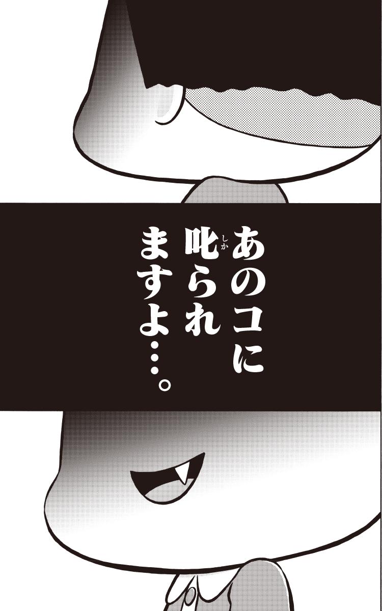 まんが『チコちゃんに叱られる!』 チコ紹介編 2コマ目