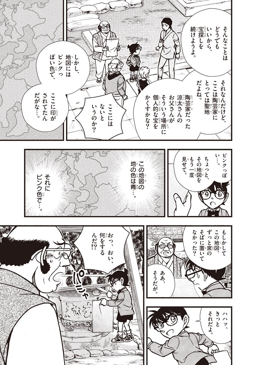 名探偵コナン 推理ファイル「九州地方の謎」 9コマ目