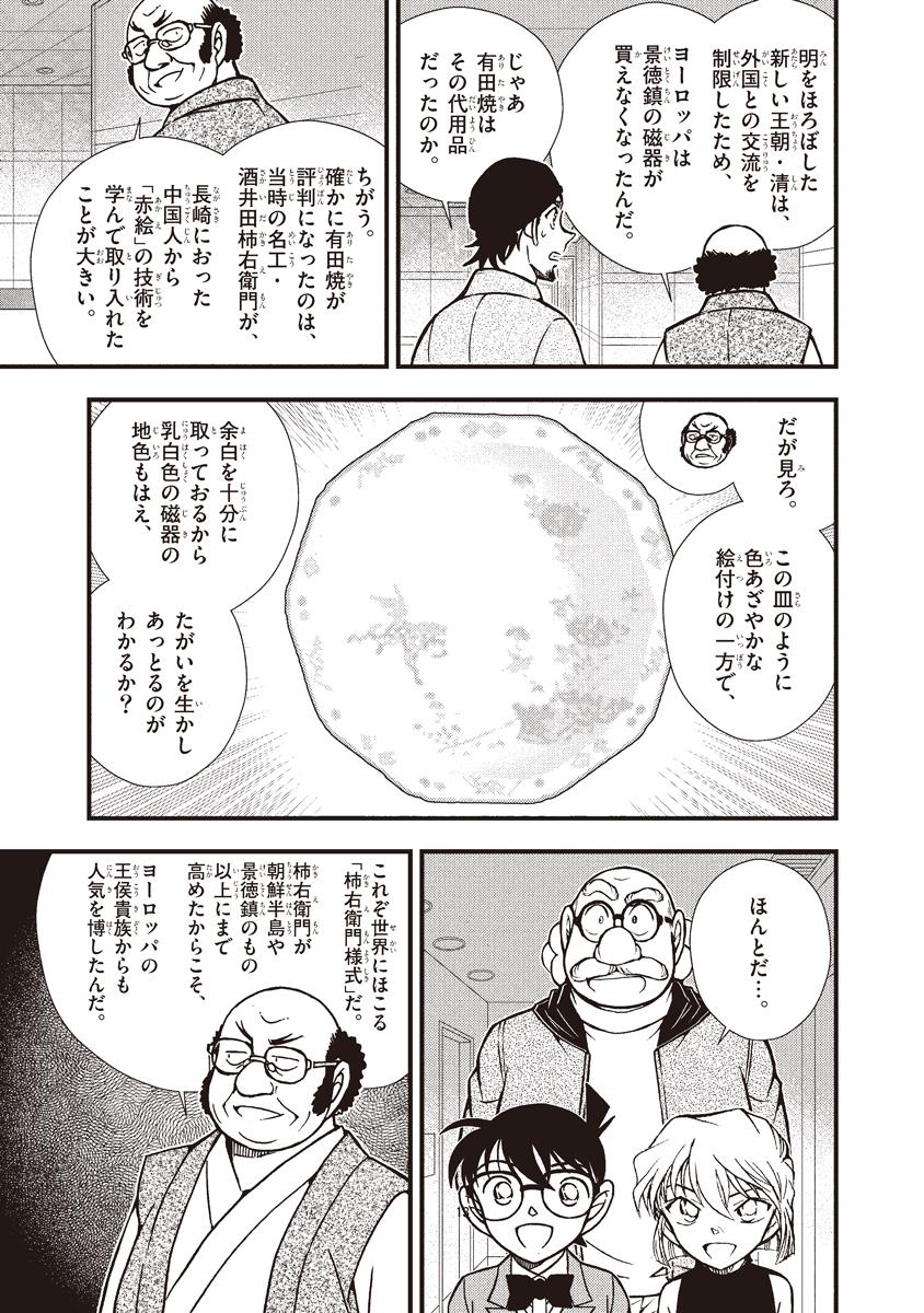 名探偵コナン 推理ファイル「九州地方の謎」 13コマ目