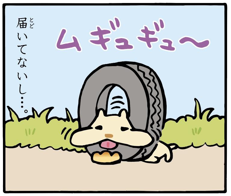 トホホな犬 「パン」 5コマ目