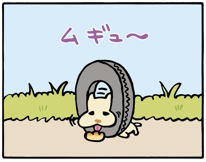 トホホな犬 「パン」 4コマ目
