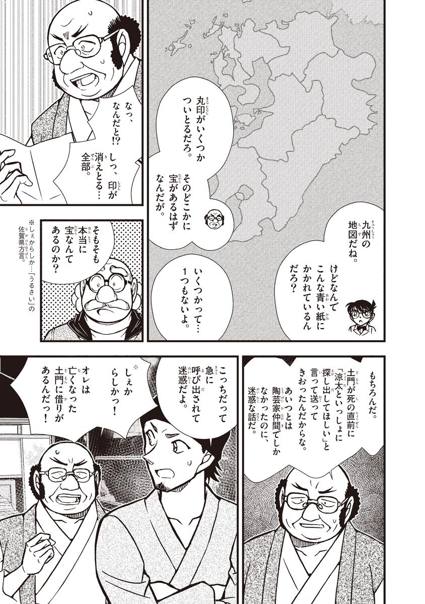 名探偵コナン 推理ファイル「九州地方の謎」 3コマ目