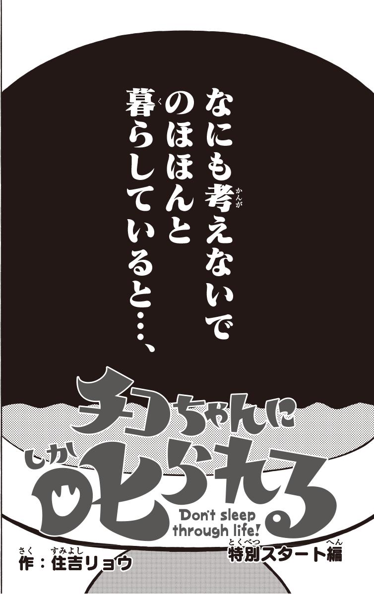 まんが『チコちゃんに叱られる!』 チコ紹介編 1コマ目
