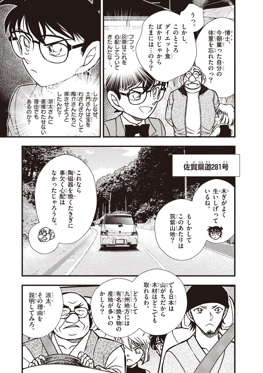 名探偵コナン 推理ファイル「九州地方の謎」 5コマ目