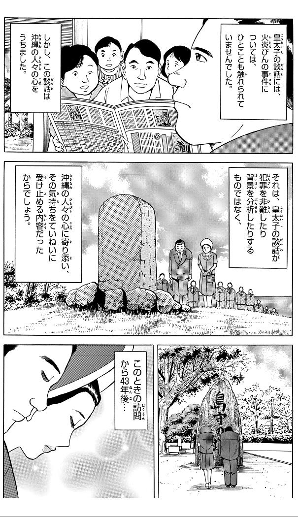 第6話 沖縄へ寄せる心 7コマ目