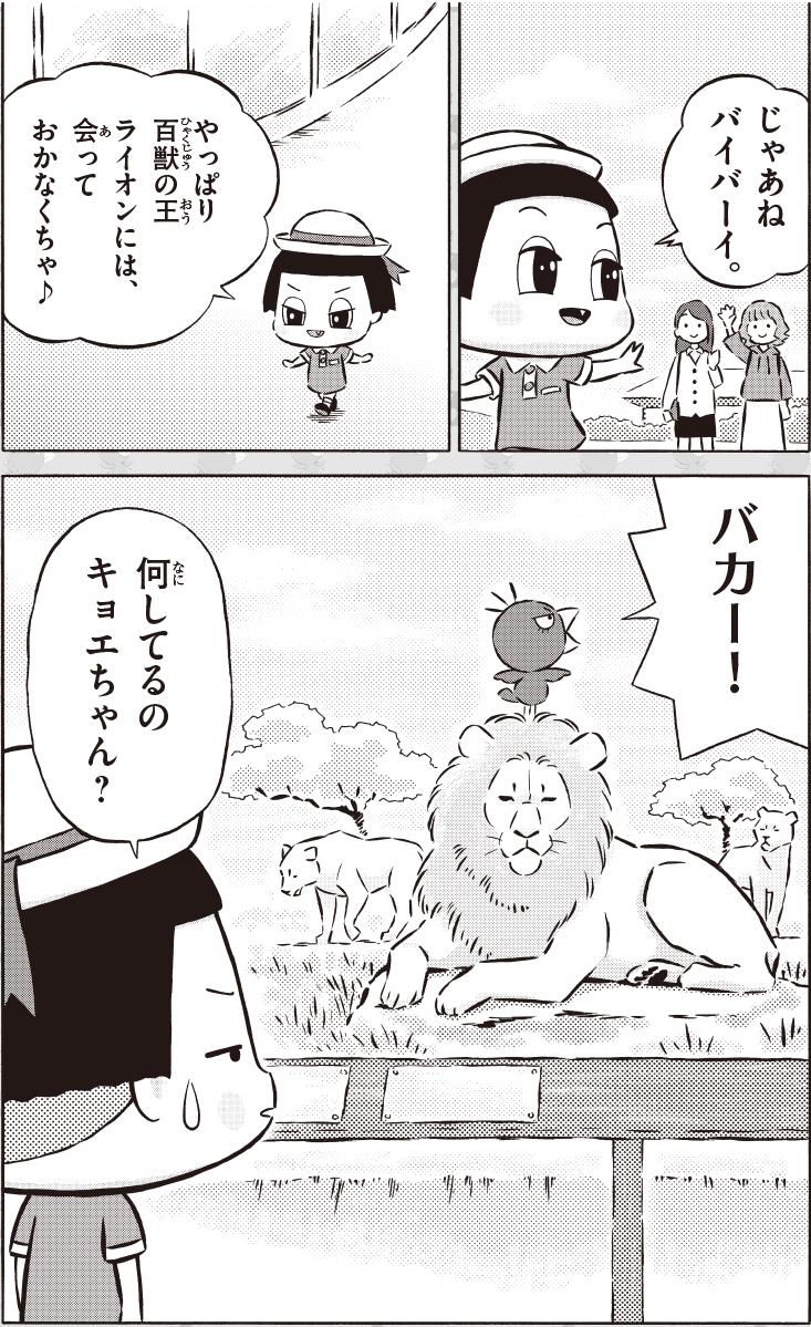まんが『チコちゃんに叱られる!』 動物園で叱られる! 8コマ目