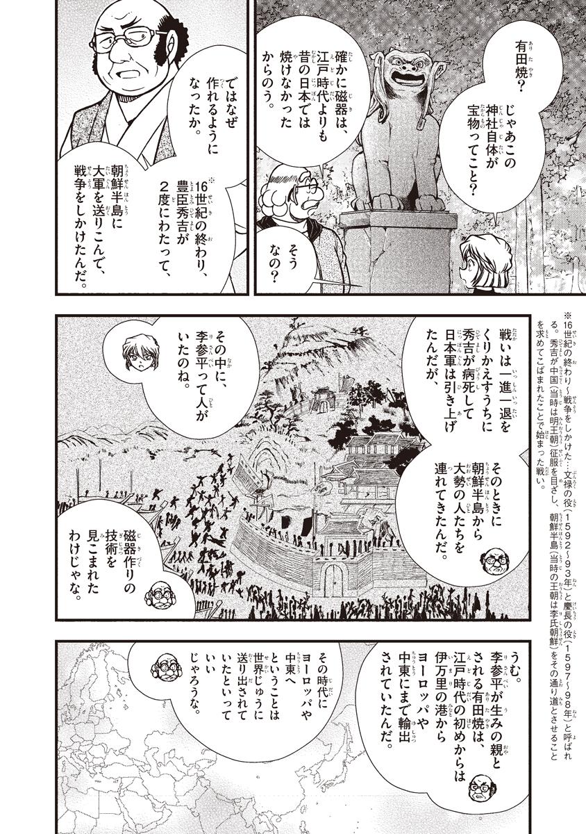 名探偵コナン 推理ファイル「九州地方の謎」 8コマ目