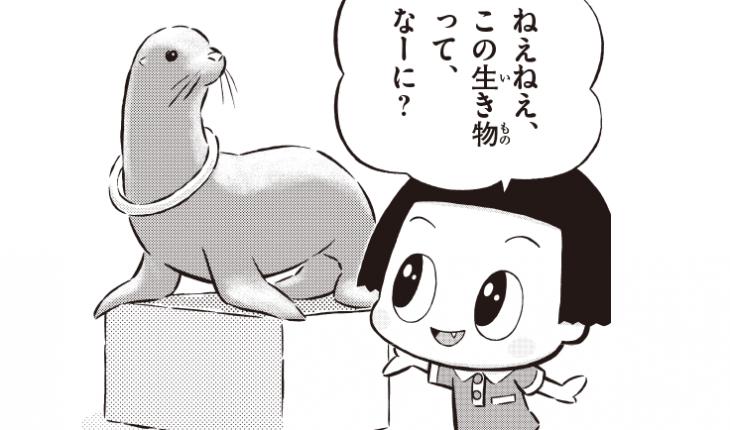 まんが『チコちゃんに叱られる!』 水族館で叱られる!