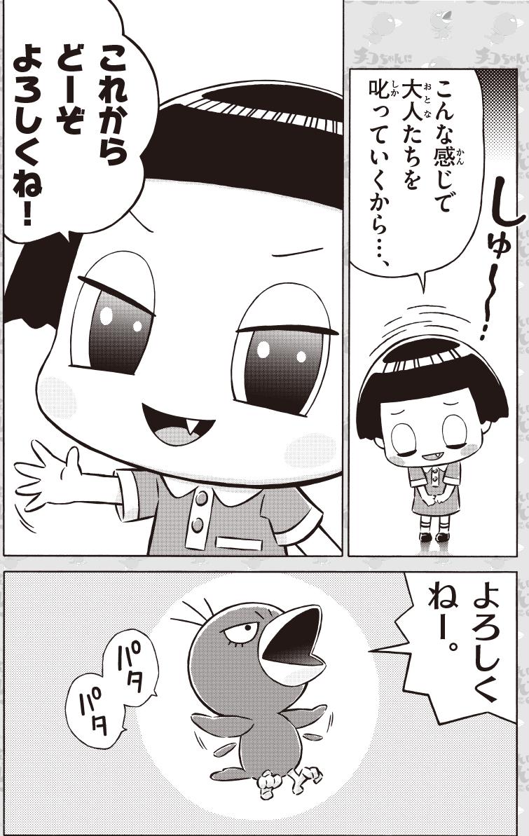 まんが『チコちゃんに叱られる!』 チコ紹介編 6コマ目