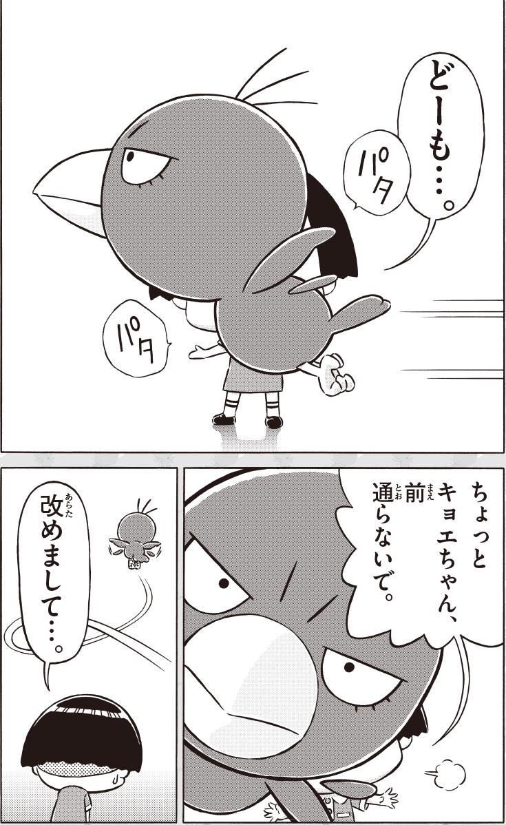 まんが『チコちゃんに叱られる!』 チコ紹介編 3コマ目