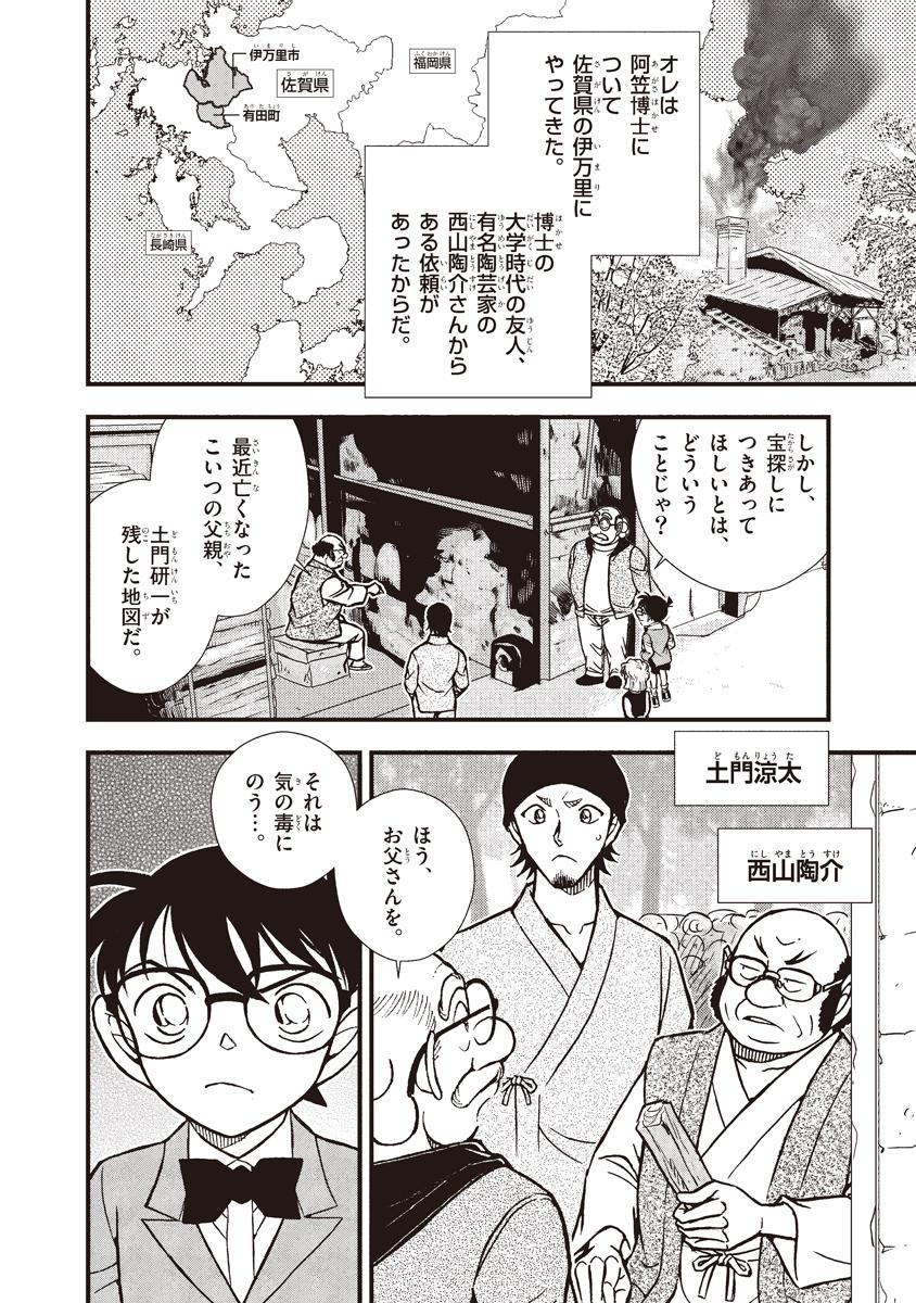 名探偵コナン 推理ファイル「九州地方の謎」 2コマ目