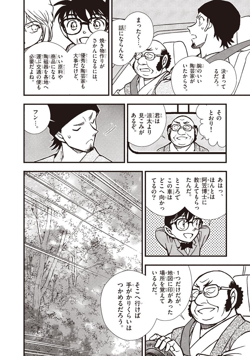名探偵コナン 推理ファイル「九州地方の謎」 6コマ目