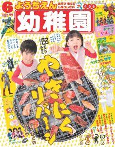 『幼稚園』 6月号 好評発売中