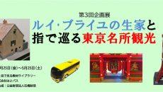 建物を触って名所観光を楽しむ。ふれる博物館で「ルイ・ブライユの生家と指で巡る東京名所観光」開催中