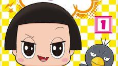 NHKの大人気番組「チコちゃんに叱られる!」が漫画の単行本に 3話をためし読み!