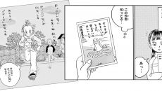 西原理恵子さん『女の子が生きていくときに、覚えていてほしいこと』漫画を描いた松島直子さんの思い