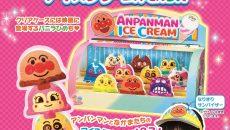 【速報】『めばえ』7月号ふろくは「アンパンマン つみつみ アイスクリームやさんDX」!