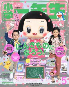 『小学一年生』 5月号 発売中!