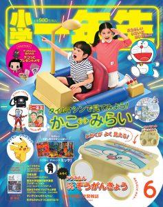 『小学一年生』 6月号 発売中!