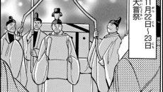 そして、平成が始まった… 「平成の天皇 ー天皇明仁物語ー」【第7話の公開は終了しました】