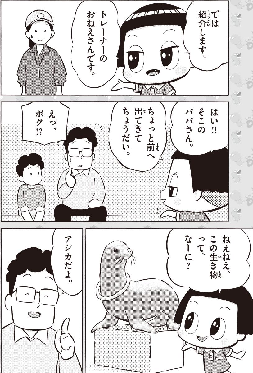 まんが『チコちゃんに叱られる!』 水族館で叱られる! 4コマ目