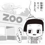 まんが『チコちゃんに叱られる!』 動物園で叱られる!