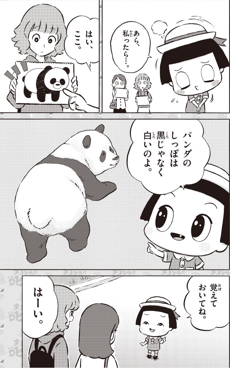 まんが『チコちゃんに叱られる!』 動物園で叱られる! 7コマ目