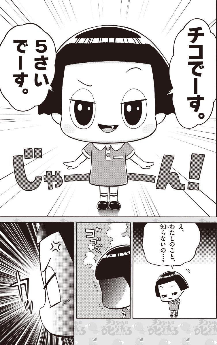 まんが『チコちゃんに叱られる!』 チコ紹介編 4コマ目