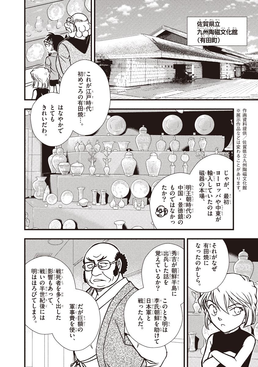名探偵コナン 推理ファイル「九州地方の謎」 12コマ目
